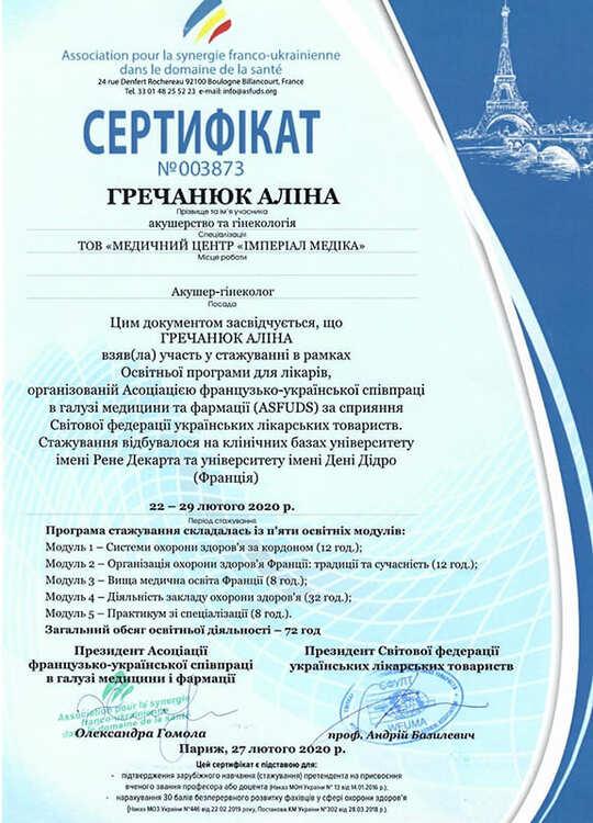 лицензия imperial medica